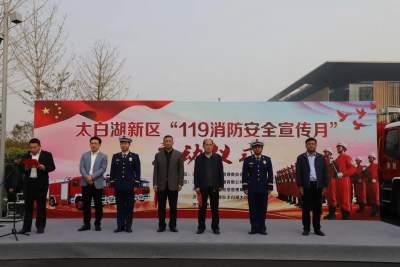 """济宁太白湖新区""""119消防安全宣传月""""正式启动"""