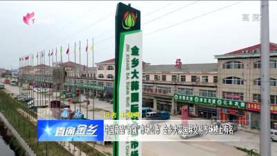 """中国商品""""百强""""市场公布  金乡大蒜国际交易市场榜上有名"""