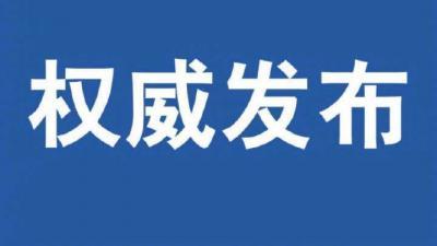 金鄉縣衛生健康局黨組書記、局長江昌洪接受紀律審查和監察調查
