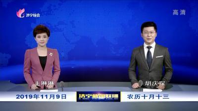 必威betway新聞聯播20191109