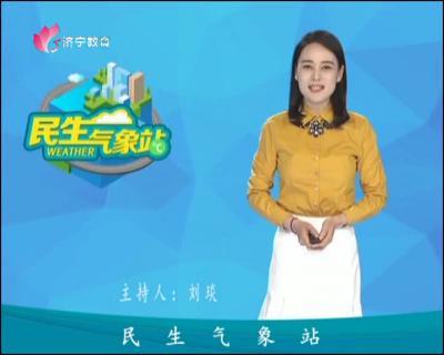 民生氣象站_20191120