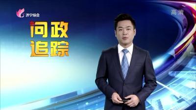 问政追踪_20191120