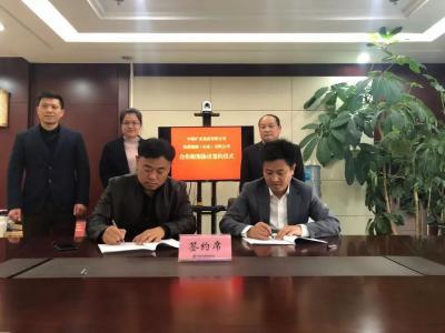 中煤矿业与鸿蒙能源(山东)公司签订战略合作框架协议