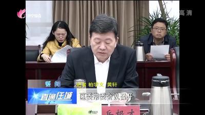 任城:区委常委会议召开