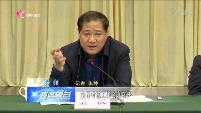 魚臺:全縣考核工作會議召開