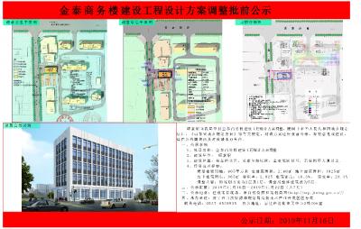 金泰商务楼设计方案调整批前公示 整体建筑改为5层