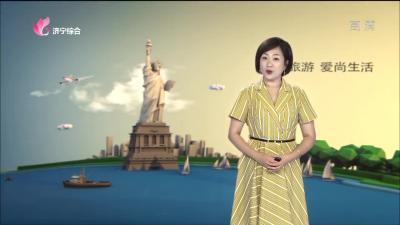 愛尚旅游-20191110