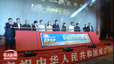 智博威教育集团第七届双十二疯狂同学会开幕式圆满成功