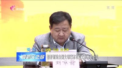 必威betway高新區:召開創建全國文明城市攻堅工作推進會議