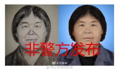 """廣東警方回應:""""梅姨""""身份與長相暫未查實"""