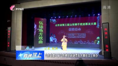山東省第三屆山東梆子戲迷票友大賽在汶上舉辦