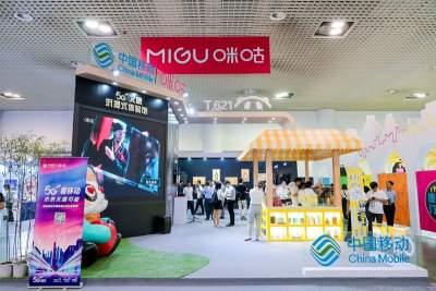 2019文博会:中国移动咪咕5G+AR/VR突破文化+科技体验边界