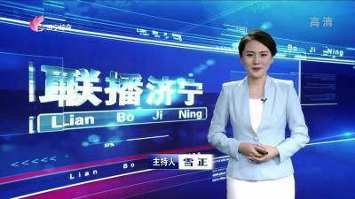联播济宁20191109