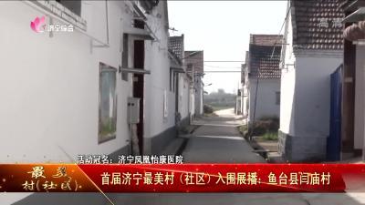 首届济宁最美村(社区)入围展播:鱼台县闫庙村