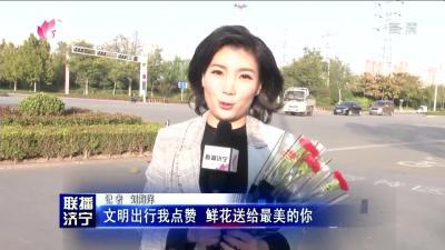 文明出行我点赞 鲜花送给最美的你
