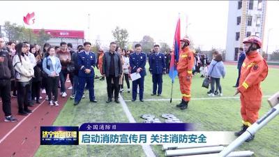 【全国消防日 关注消防安全】济宁消防宣传月活动启动