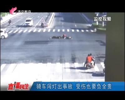 騎車闖燈出事故 受傷也要負全責