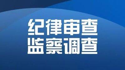 濟青高速鐵路有限公司原總經理李貴祥被查!