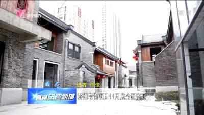 太白湖新區:濟州老街項目11月底全面完工