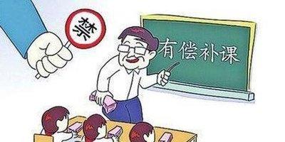 山東查處23教師有償補課 幫討欠薪2.59億