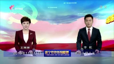 济宁党建新闻联播-20191111