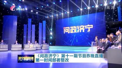《問政濟寧》第十一期節目昨晚直播 第一時間部署整改