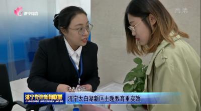济宁太白湖新区主题教育重实效