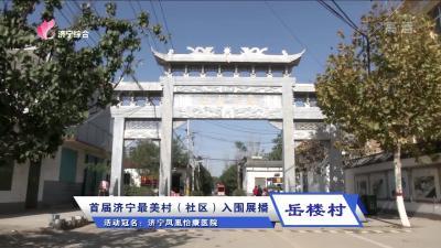 首屆濟寧最美村(社區)入圍展播--岳樓村