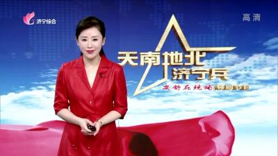 天南地北濟寧兵-20191125
