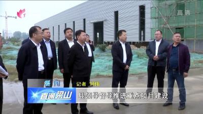 梁山:縣領導督導推進重點項目建設