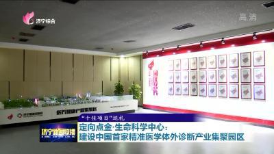 定向点金.生命科学中心:建设中国首家精准医学体外诊断产业集聚园区