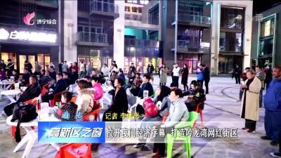 濟寧高新區:拉開夜間經濟序幕 打造吟龍灣網紅街區
