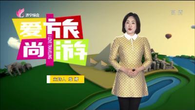 愛尚旅游-20191121