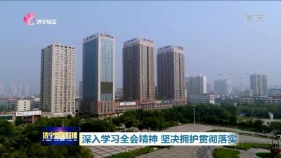 党的十九届四中全会精神在济宁引发热烈反响
