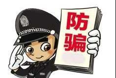 注意! 謹防家長群內冒充老師詐騙 兗州已有多名家長被騙!