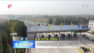 日兰高速曲阜东互通立交通车运营