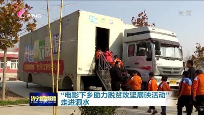 """""""電影下鄉助力脫貧攻堅展映活動""""走進泗水"""