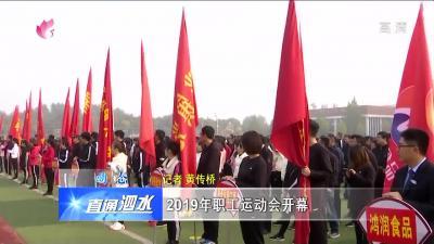泗水:2019年職工運動會開幕