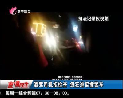 酒驾司机拒检查 疯狂逃窜撞警车