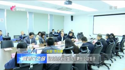 濟寧高新區:行政執法社會督導員聘任會議召開