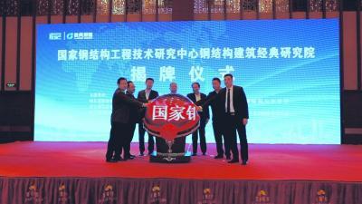 山东首个国家级钢结构研究院在兖州挂牌