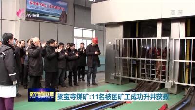 梁寶寺煤礦:11名被困礦工成功升井獲救