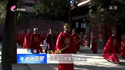 曲阜:第六届百姓儒学节启动