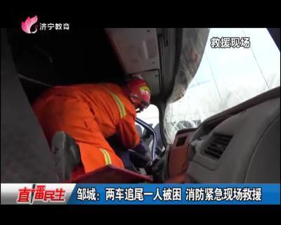 鄒城:兩車追尾一人被困 消防緊急現場救援