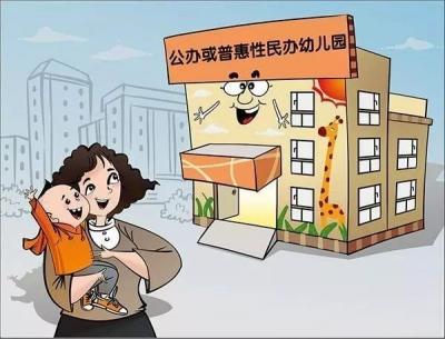 任城區普惠性幼兒園進展如何?官方回復來了