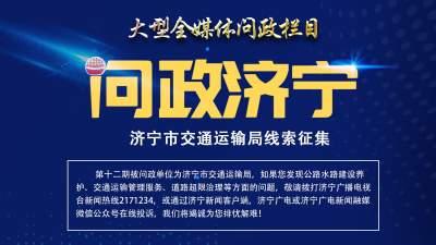 问政线索征集 《问政济宁》第十二期:济宁市交通运输局