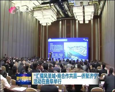 """""""匯儒風圣城·商合作共贏—僑聚濟寧""""活動在曲阜舉行"""