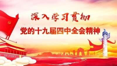 深入学习贯彻党的十九届四中全会精神