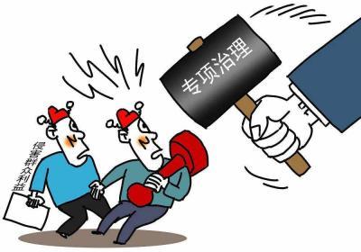 濟寧市紀委市監委公布第一批專項整治漠視侵害群眾利益問題工作成果