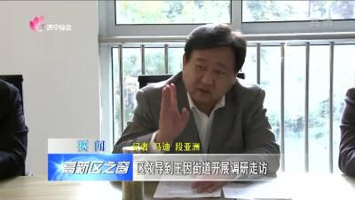 濟寧高新區:區領導到王因街道開展調研走訪